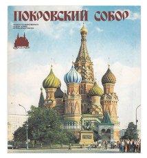Pokrovsky Sobor/Pokrovsky Cathedral