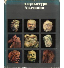 Skulptura Khalczajana / The Sculpture of Khalchayan