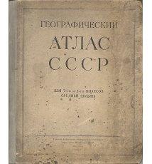 Atlas geograficzny ZSRR dla klas 7-tej i 8-tej szkoły średniej (po ros.)