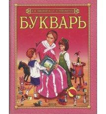 Bukwar, elementarz rosyjski