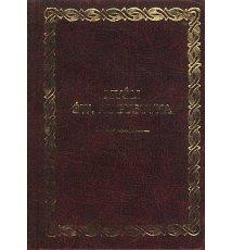 Myśli św. Augustyna. Reprint z 1935 r.