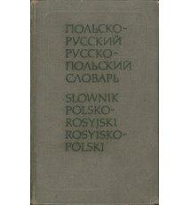 Słownik kieszonkowy polsko-rosyjski rosyjsko-polski